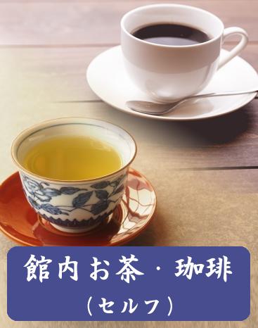 館内お茶・コーヒー