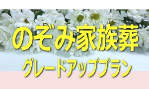 徳島県阿波市の格安家族葬、のぞみグレードアッププラン