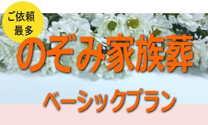 徳島県阿波市の格安家族葬、のぞみベーシックプラン