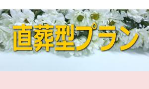 徳島県阿波市の格安家族葬、直葬型プラン